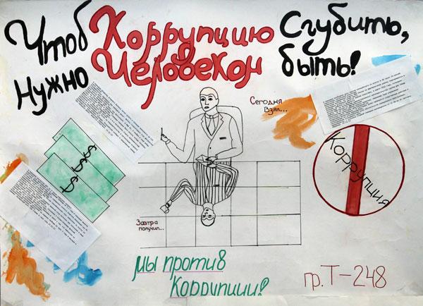 Плакат гр. ТЭК-1-3, завоевавший ГранПри конкурcа